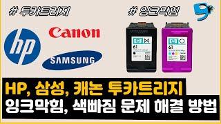 HP, 삼성, 캐논 투카트리지 잉크 막힘, 색빠짐, 색…
