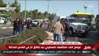 استشهاد فلسطيني وإصابة 4 إسرائيليين في عملية إطلاق نار بالقدس المحتلة