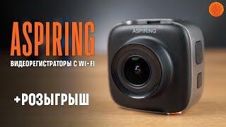 Aspiring: обзор видеорегистраторов с Wi-Fi + РОЗЫГРЫШ | COMFY