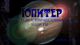 Юпитер - рост, успех, справедливость Изохронные тона(, 2015-11-29T19:37:15.000Z)