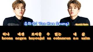 Download 잠시만 안녕 (Goodbye Just for a Moment) || 유회승( Yoo Hwe Seung) Version || Hangul + Romanized Lyrics