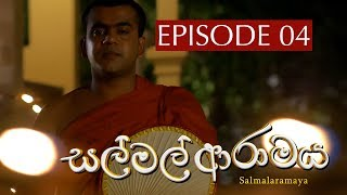 සල් මල් ආරාමය | Sal Mal Aramaya | Episode 4 | Sirasa TV Thumbnail