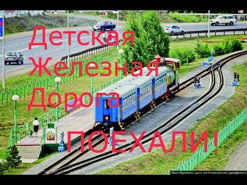 Childrens Railway (Kemerovo): working hours and schedule