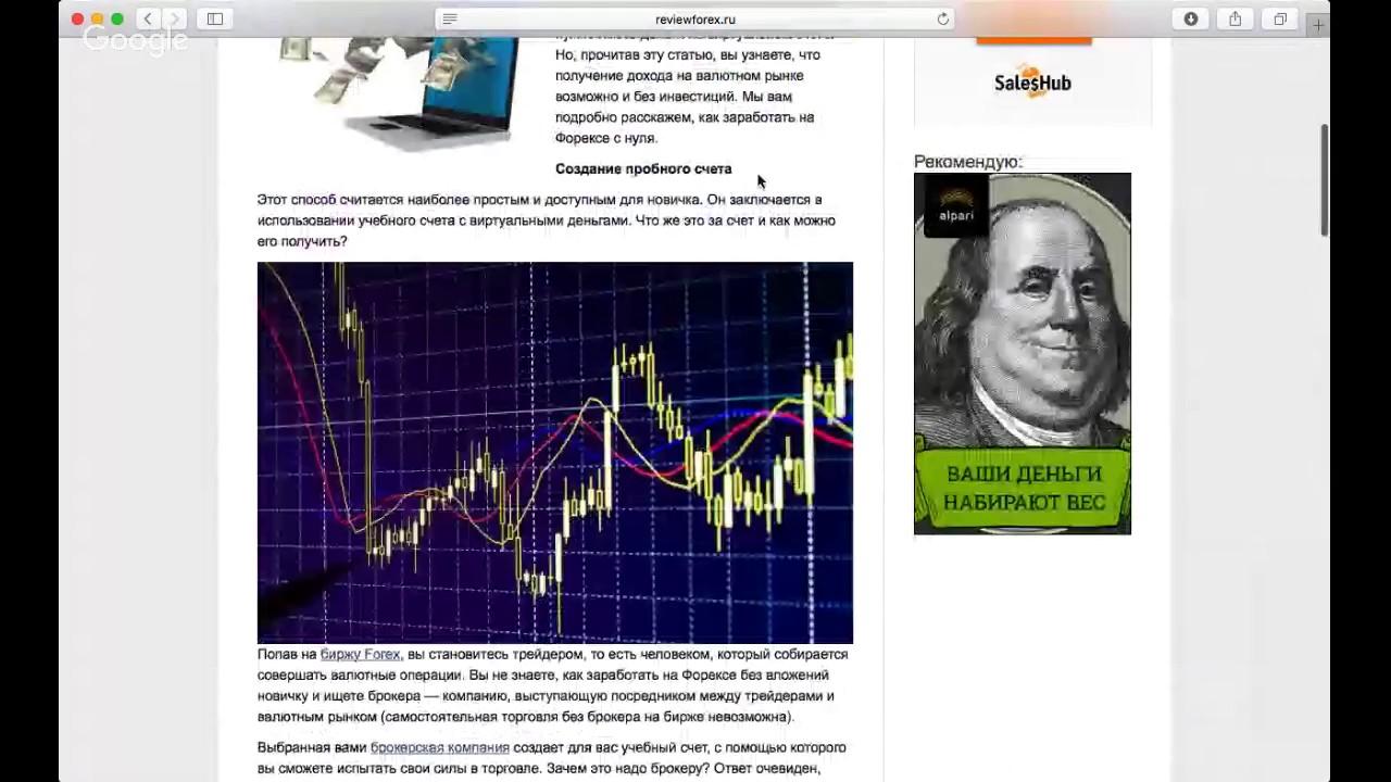 Как заработать на forex без вложений денег курс нефти на сегодня онлайн форекс график