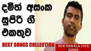 damith-asanka-best-hits-sinhala-songs-nonstop-mp3