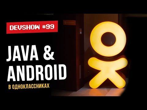 Одноклассники. Java и Android программисты