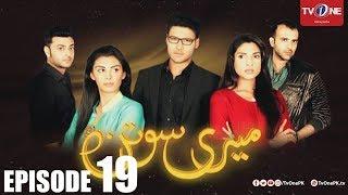 Meri Sautan | Episode#19 | TV One Classics Drama