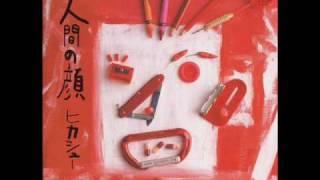 ヒカシュー/人間の顔(1988.LP/1995.CD再発) 作詩:巻上公一 / 作曲:海...