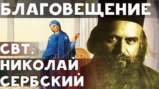 видео Благовещение Пресвятой Богородицы