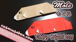 Origami =Mole= おりがみ=モグラ(もぐら)=折ってみた! 2015 Origami Vol.479