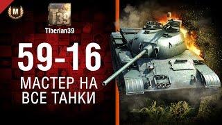 Мастер на все танки №113: 59-16 - от Tiberian39 [World of Tanks]