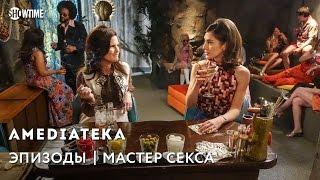 Эпизоды 71  Мастера Секса  4 сезон