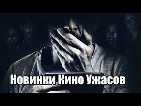 Новинки Кино Ужасов (Декабрь 2019)