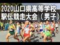 2020山口県高等学校駅伝競走大会(男子)
