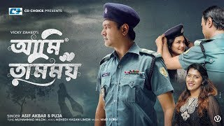 Ami Tumimoy Asif And Puja Mp3 Song Download