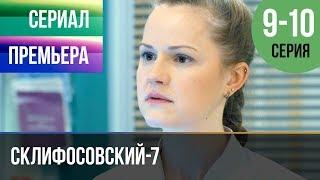 ▶️ Склифосовский 7 сезон 9 и 10 серия - Склиф 7 - Мелодрама 2019 | Русские мелодрамы