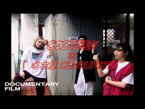Cody・Lee(李) 「Re-Birth vol.2(at 名古屋CLUB UPSET)」Documentary Film