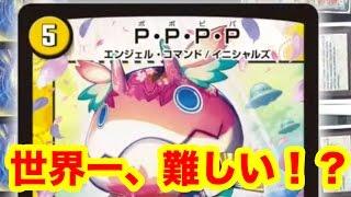 【デュエマ】君の頭脳が試される!超難解アニキデッキで「ポポピパ」チャレンジ!ってなに?PPAPでは無く、PPPPです! thumbnail