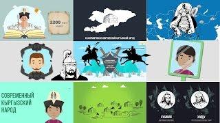 История Кыргызстана 7 серии .Оз Таарыхынды Билбесен Уят бул Видеону кор