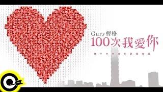 曹格 Gary Chaw求婚實境影片 -「100次我愛你」