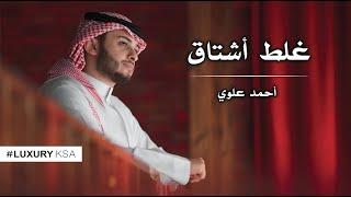 أحمد علوي - غلط أشتاق (حصرياً) | 2019
