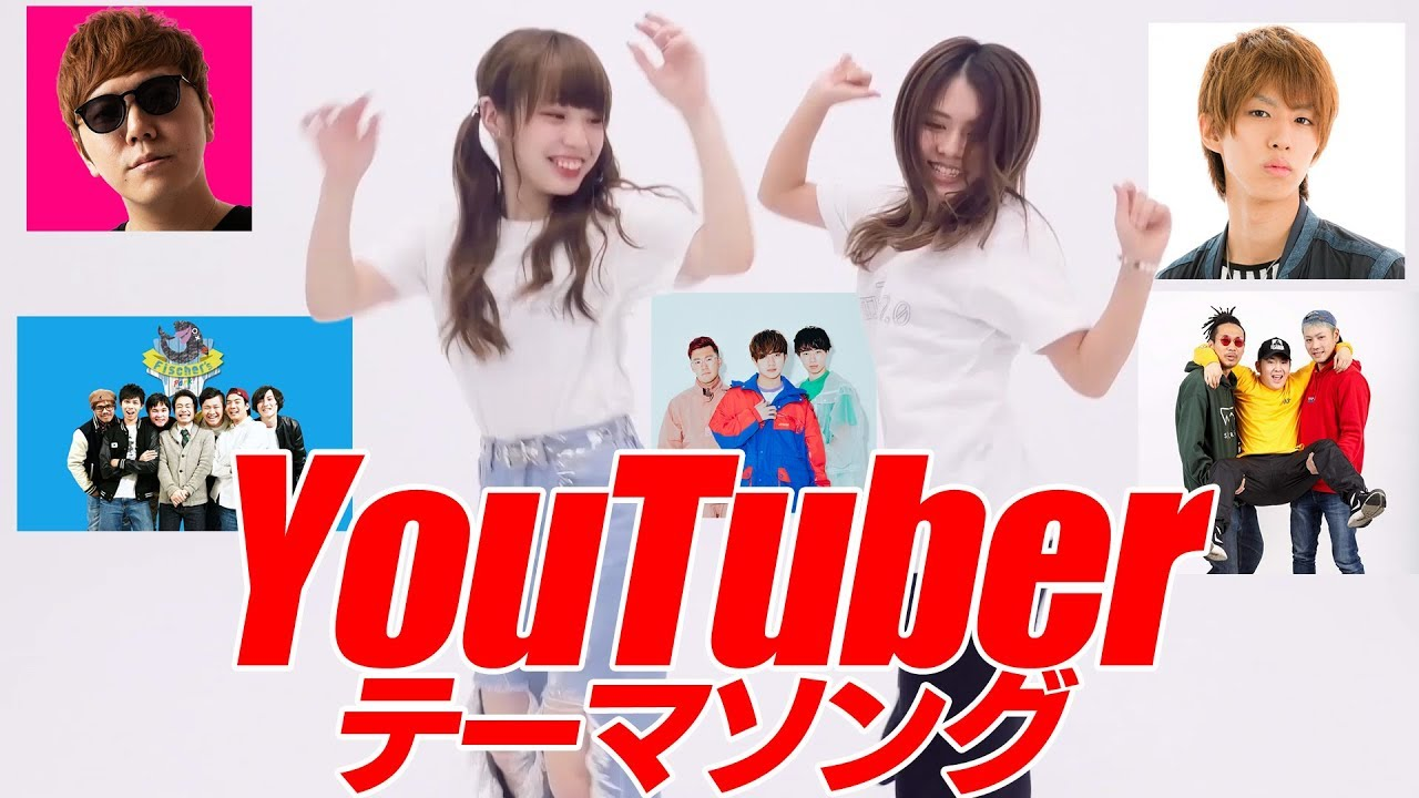 YouTuberテーマソング / ヒカキン\u0026セイキン\u0026はじめしゃちょー\u0026フィッシャーズ\u0026東海オンエア