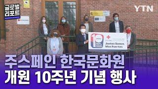 주스페인 한국문화원 개원 10주년 기념 행사 개최 / …