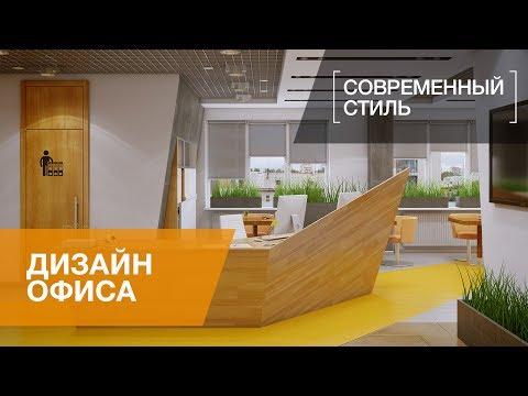 Дизайн офиса.  Современный и креативный интерьер