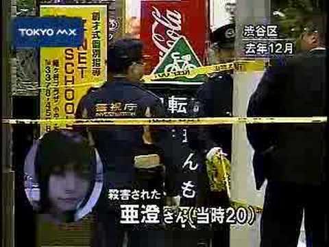 渋谷・短大生殺害事件 兄の勇貴被告、起訴事実認める