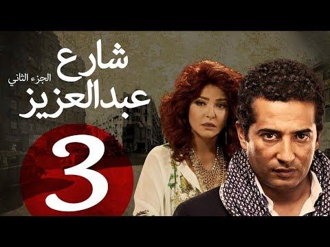 مسلسل شارع عبد العزيز الجزء الثاني  الحلقة   3   Share3 Abdel Aziz Series Eps