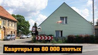 Недвижимость 80 тыс злотых / 20 км от Вроцлава! Стоит ли того? Дом Квартира в Польше 2019-2020