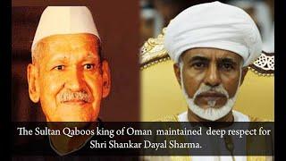 The Sultan Qaboos king of Oman maintained deep respect for  Shri Shankar Dayal Sharma.