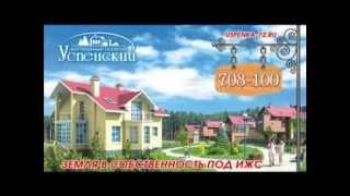 Коттеджный поселок Успенский, Тюмень(www.uspenka-72.ru Коттеджный поселок Успенский Тюмень «Успенский» — это современный загородный коттеджный посело..., 2013-07-01T17:27:08.000Z)