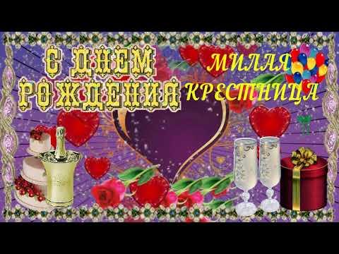 Поздравляю с днём рождения милая крестница  - Happy birthday dear goddaughter