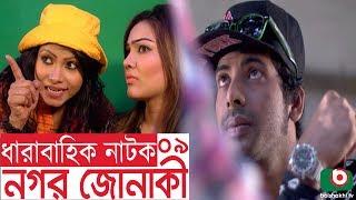 Bangla funny Natok | Nagar Jonaki | EP - 09 | Raisul Islam Asad, Wahida Mollick Jolly