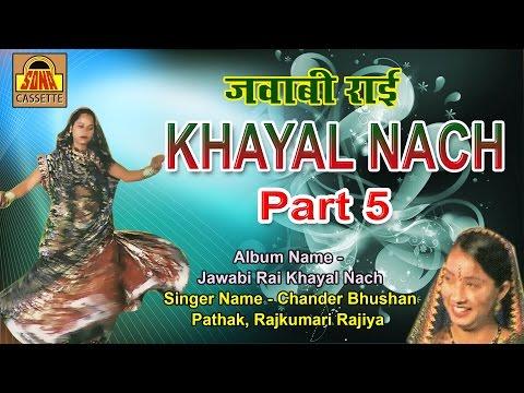 Jawabi Rai Khayal Nach Part 5 | Chander Bhushan, Rajkumari | बेस्ट बुंदेलखंडी सांग 2016 #SonaCassett