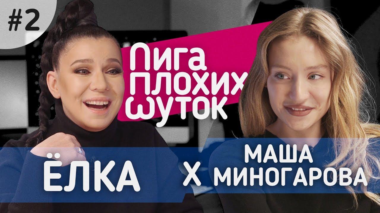 ЛИГА ПЛОХИХ ШУТОК #2 | Ёлка x Маша Миногарова
