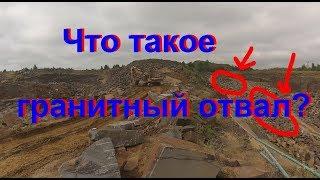Гранитные отвалы. Гранитный карьер Коростышев. Гранит оптом в ваш город. Продажа памятников.