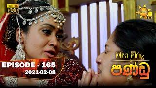 Maha Viru Pandu | Episode 165 | 2021-02-08 Thumbnail