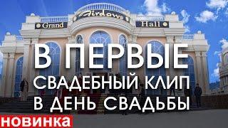 Самая Красивая Чеченская Свадьба 2016 года ( 06.11.2016 г В первые Свадебный клип в день Свадьбы)