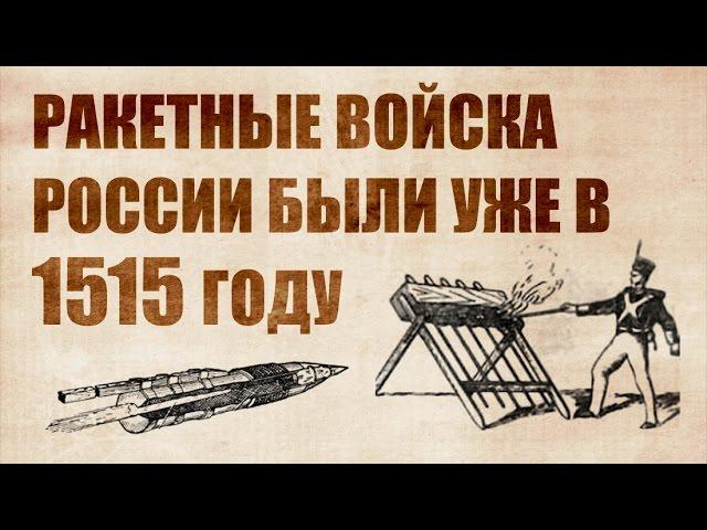 Из Катюши по гусарам. Ракетные войска существовали во все века