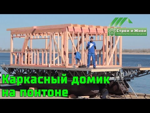 "Строительство каркасного домика на понтоне. Волгоград. ""Строй и Живи""."