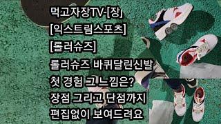 먹고자장TV-[장][익스트림스포츠][롤러슈즈] 롤러슈즈…