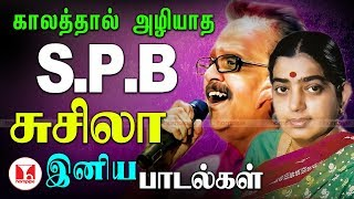 SPB & P.Susheela Duet Hits | Best of SPB | Hornpipe
