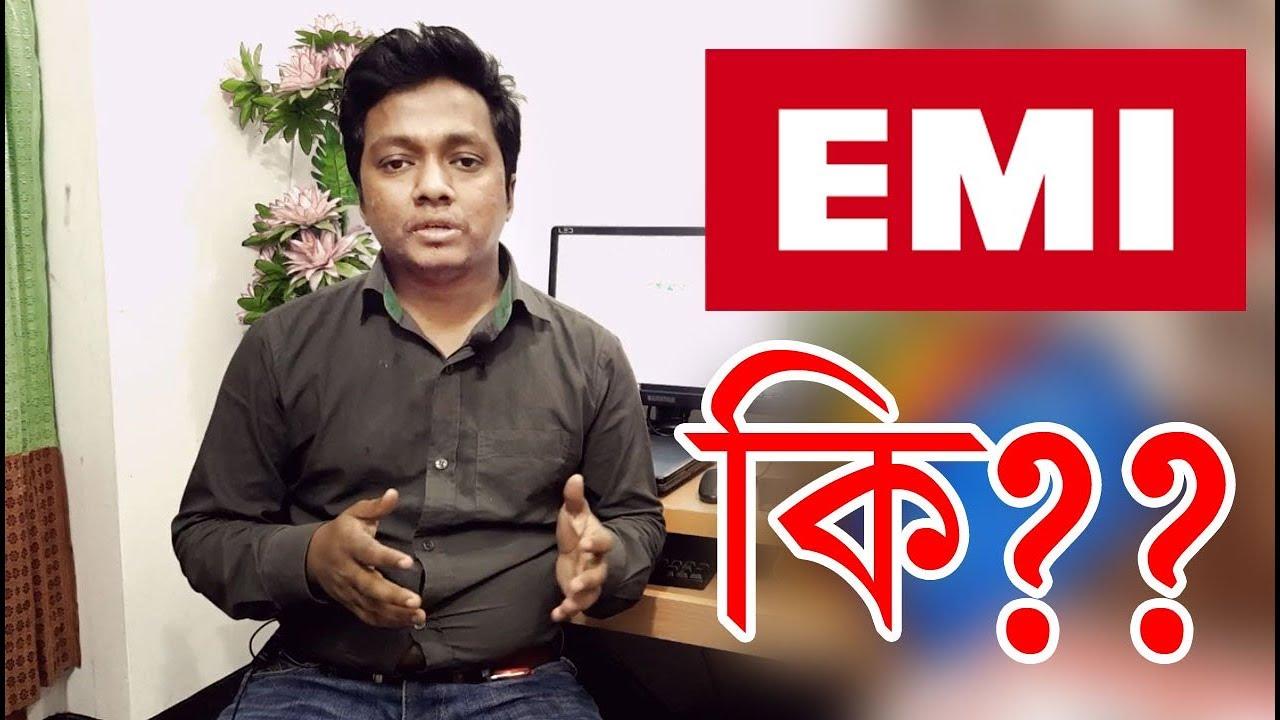 Download ইএমআই আপনার লাভ কি?  Emi meaning, Emi definition In Bangla (2019)