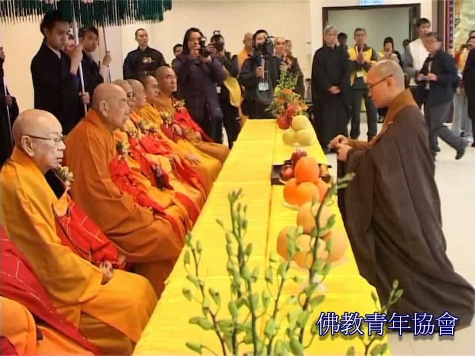 香港屯門圓明寺開光慶典(二)佛教青年協會攝製 - YouTube