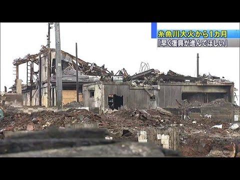 糸魚川市大火から1カ月 本格的な街の再建へ 新潟(17/01/22)
