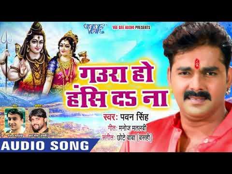 Gaura Ho Hans Da Na - Pawan Singh New Bol Bam Song - Bhojpuri Kawar Bhajan 2018