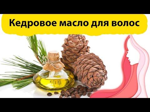 Кедровое масло для волос. Полезные свойства. Рецепты. Лечение и как принимать