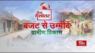Desh Deshantar: बजट से उम्मीदें - ग्रामीण विकास   Budget Expectations - Rural Development